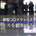 兵庫県神戸市 教育ビデオ 関西大学 池見陽教授