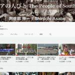 Youtube『東南アジアの人びと 阿佐部伸一』