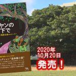 京都市 PV(新刊小説の紹介)  ㈱木立の文庫