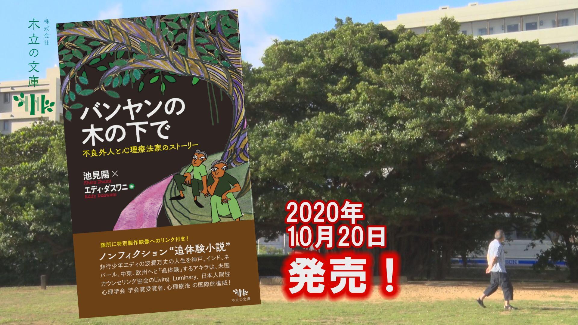 小説PV(本紹介)関西大学 池見陽教授