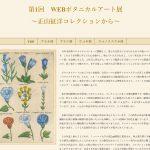 福岡県春日市 WEBボタニカルアート展  ~正山征洋コレクションから~